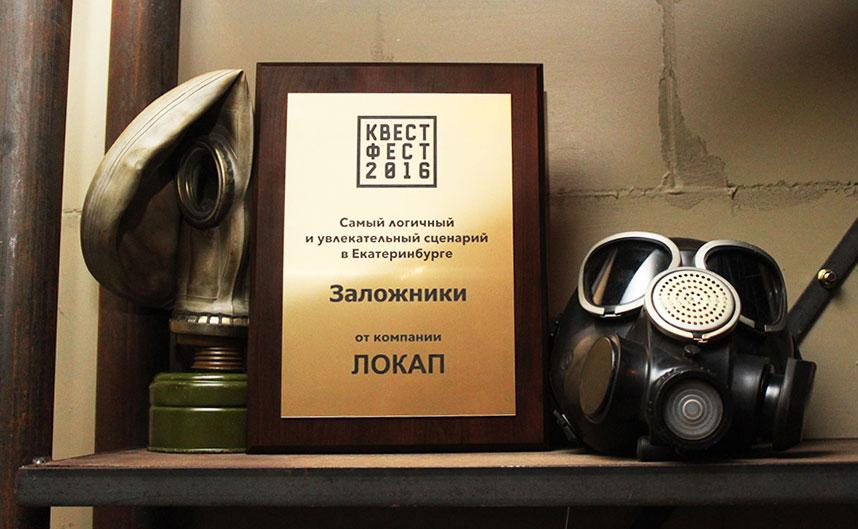 Квестфест Екатеринбург